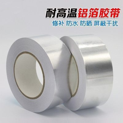 加厚阻燃铝箔胶带 耐高温胶布0.1热水器油烟机排烟管锡箔纸