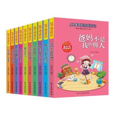 畅销款心理书籍儿童课外阅读书籍管理好自己的情绪我不要小气成长