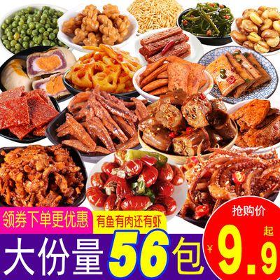 【领��9.9】零食大礼包送男女朋友荤素组合麻辣零食小吃特价批发
