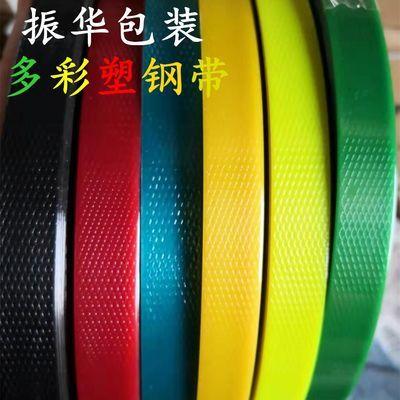 编织带1609塑钢带手工打包带捆扎带包装带彩色编篮子条子红色绿色
