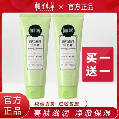 【买1送1】相宜本草亮肤滋润洁面膏洗面奶补水保湿控油提亮肤色