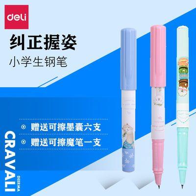 小学生墨囊钢笔三年级暗尖矫姿笔可擦纯蓝卡通可爱笔得力文具套装