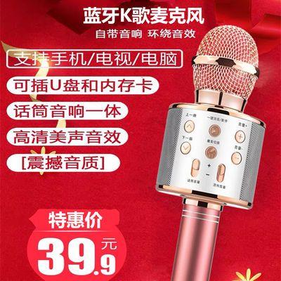 手机全民K歌麦克风无线蓝牙家用儿童唱歌神器KTV话筒音响一体通用
