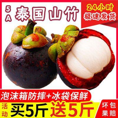【优惠促销】泰国进口山竹批发3/5/10/1斤(4A-5A) 新鲜水果包邮