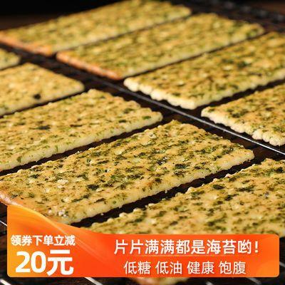 【立减20圆】苏打饼干咸味低糖健康海苔薄脆代餐休闲零食整箱批发