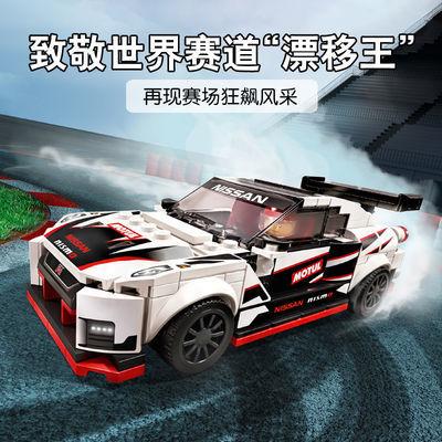 积木 3月新品Speed Champions76896Nissan 赛车积木 跑车玩具2020