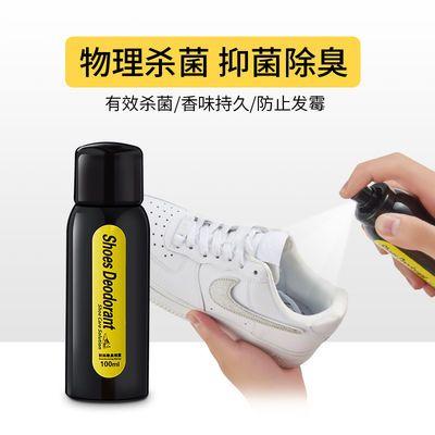 标奇鞋袜除臭喷雾剂鞋子除味去除异味清新剂鞋靴杀菌抑菌防鞋臭