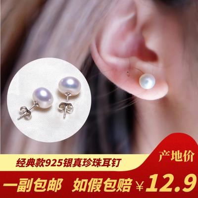 正品天然淡水珍珠耳钉7-8MM扁圆925银针无瑕防过敏小清新耳钉女仙