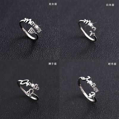 十二星座戒指十二生肖女指环潮人尾戒女小指食指开口百搭时尚女戒
