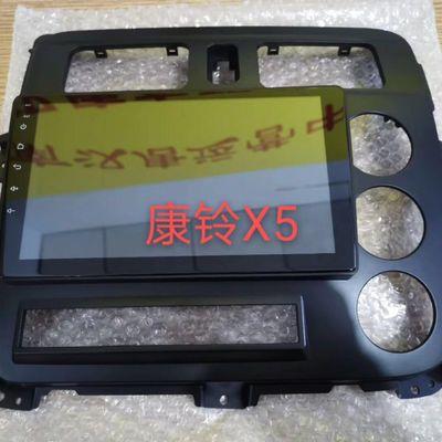 康铃X5安卓系统导航