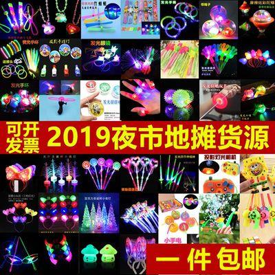 儿童小孩玩具新款热卖广场发光小玩具创意礼品夜市摆地摊货源