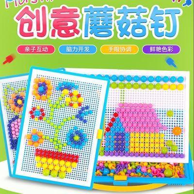 儿童百变创意蘑菇DIY拼装益智积木玩具男孩女孩立体智力开发拼图