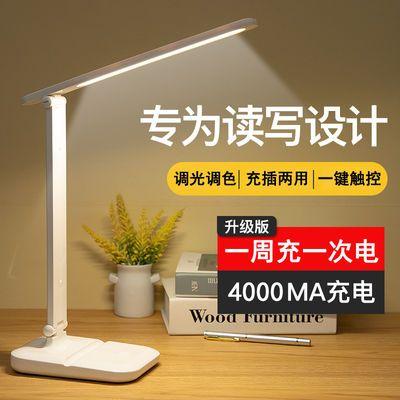 台灯护眼学习LED可充插电式学生写作业宿舍卧室床头阅读灯保视力