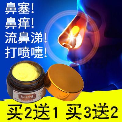 鼻炎膏特效过敏性鼻塞鼻甲肥大鼻窦炎鼻炎喷剂