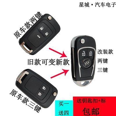 别克英朗两三键GTXT汽车遥控器钥匙替换壳子新款折叠钥匙改装外壳