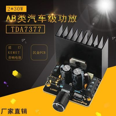 DIY音箱功放模块TDA7377功放板12V双声道立体声35W*2汽车级功放