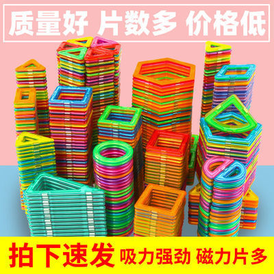 新品纯磁力片积木儿童玩具吸铁石磁铁周岁男孩女孩散片磁性拼装益
