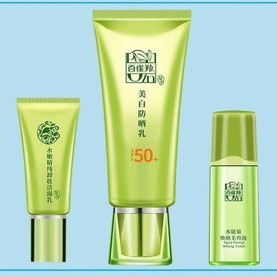 正品百雀羚美白防晒乳SPF50+洁面乳美容液超值套装