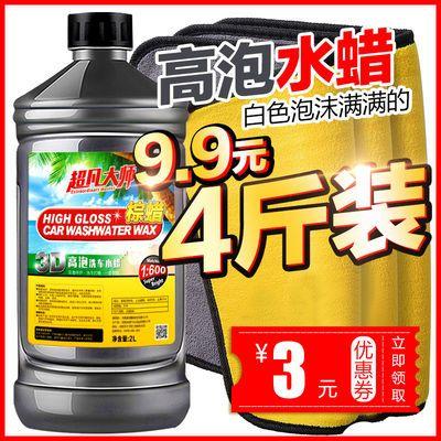 【4斤装】汽车洗车液泡沫水蜡洗清洁剂去污黑车白车专用大众通用