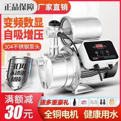 不锈钢变频增压泵家用自来水加压全自动220V静音抽水机喷射自吸泵