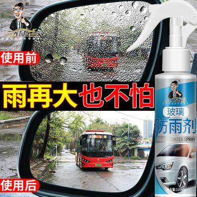 【一瓶用3年】汽车玻璃防雨剂防雾剂后视镜防雨膜车窗驱水剂防水