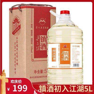 五星酒厂镇酒初入江湖5L桶装白酒酱香型53度纯粮食散装自酿老酒