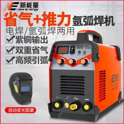 氩弧焊机WS-250家用小型220V不锈钢焊机冷焊工业两用电焊机2020新