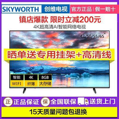 创维液晶电视机43/50/55/65英寸4K超高清智能wifi平板彩电43E33A