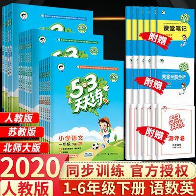 5.3天天练1-2-3-4-5-6年级下册/上册语文数学英语2020天天练小学