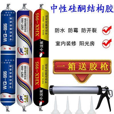 995结构胶瓷白中性硅酮防水防霉黑色建筑耐候快干型密封胶玻璃胶