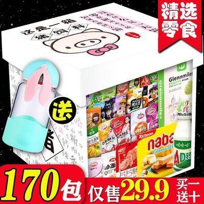 夜宵速食网红速食大礼包小零食送女生猪饲料休闲组合装零食整箱