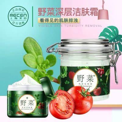 上海美臣野菜天然野菜深层洁肤霜深层清洁污垢角质黑头卸妆乳