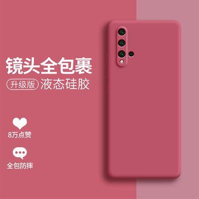 荣耀20s手机壳液态硅胶保护套20pro简约全包防摔软壳5g网红潮男女