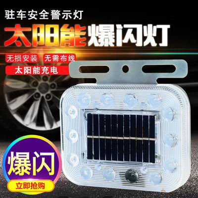 汽车电车太阳能防追尾警示灯爆闪灯货车边灯腰灯LED免接线后尾灯