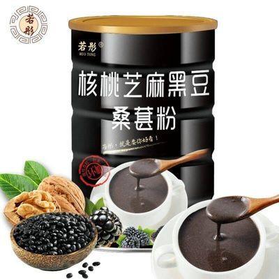 买2送杯勺若彤核桃芝麻黑豆粉桑葚黑芝麻500克一罐以黑养黑代餐粉