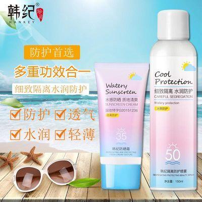 韩纪保湿隔离防晒霜喷雾组合防水防紫外线化妆品