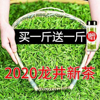 【买一斤送一斤】龙井茶叶2020新茶叶绿茶雨前龙井散装多规格