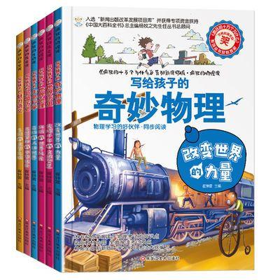 6册疯狂的十万个为什么初中小学生3-6年级课外书物理历史地理科学