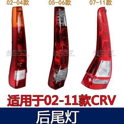 本田02-04年款05-06款07-11款CRV后尾灯半总成刹车灯老款转向灯尾