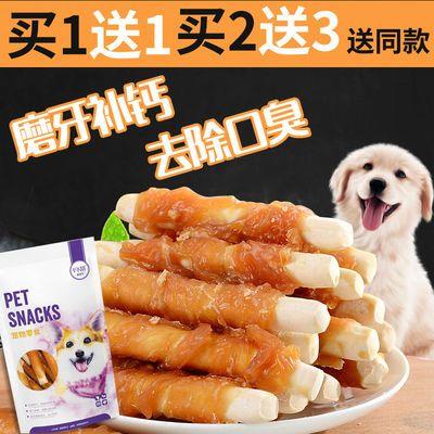 狗狗磨牙棒零食除口臭补钙泰迪比熊博美训犬奖励磨牙洁齿棒狗零食