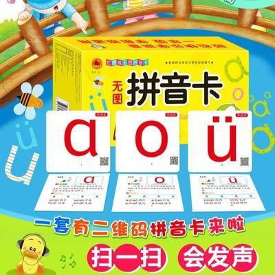 拼音卡片带声调一年级有声全套人教版 幼儿园学拼音声母韵母字母