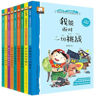 小学生课外书注音版二三年级励志故事书籍 一年级课外书必读