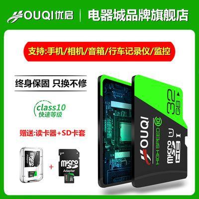 优启高速内存卡32G行车记录仪监控通用手机相机TF卡SD卡16G音箱4G