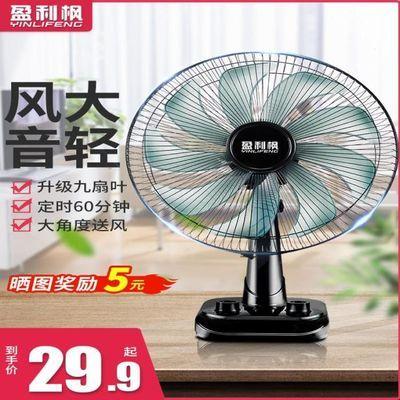 美的盈利枫风扇电风扇台式台扇家用静音强劲16寸12寸摇头小型风