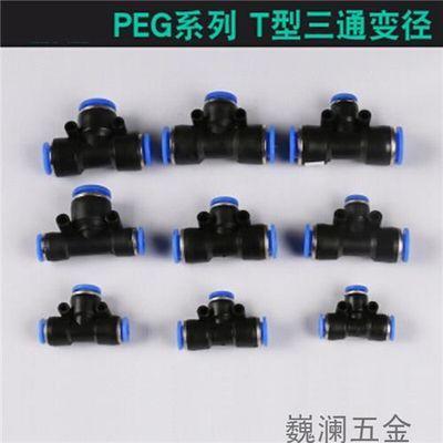 气动快速插接头T型三通变径螺纹气动接头PEG6/PEG8/PEG10/PEG12 P