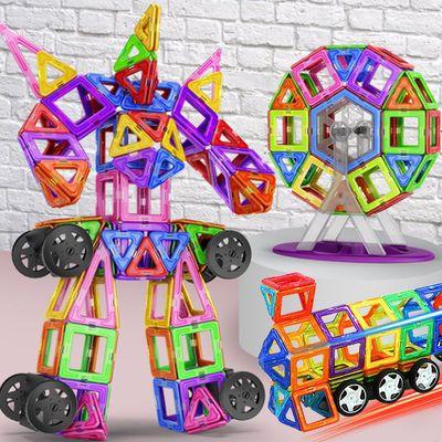 新品磁力片积木儿童吸铁石玩具磁性磁铁3-6-8周岁男女孩散片拼装