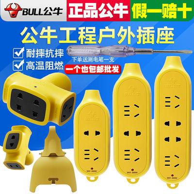 公牛摔不烂插座插排插线板GN-C221X/C322X/C4/C5无线防雨水接线板