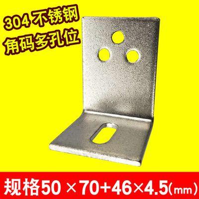 L型304不锈钢角码90度幕墙三角铁立柱梁固定直角配件加厚50*70