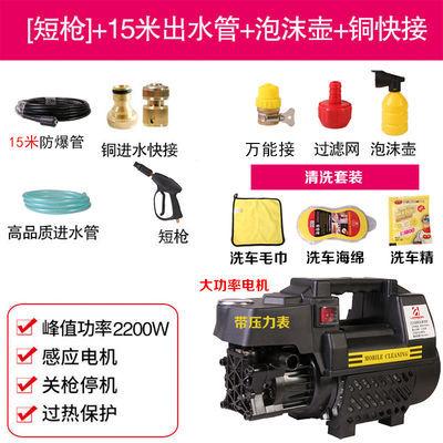 高压洗车机家用220V洗车器套装手提清洗机洗车泵刷车水枪285全套