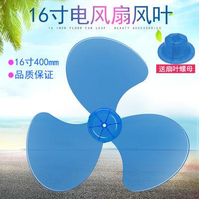 美的落地扇电风扇配件16寸400MM风扇叶FS40-9E FS40-6A FS40-8E1